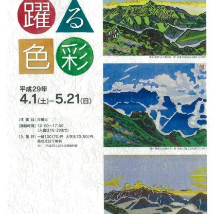 平成29年度第1期所蔵作品展「躍る色彩」