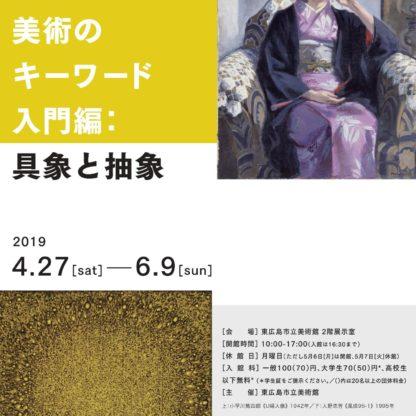 平成31年度所蔵作品展「美術のキーワード 入門編:具象と抽象」